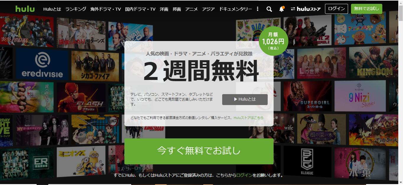 Hulu公式ページトップ
