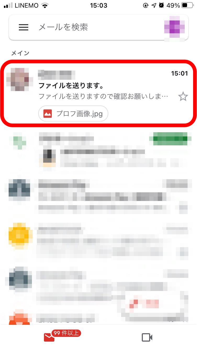 Gmailの添付