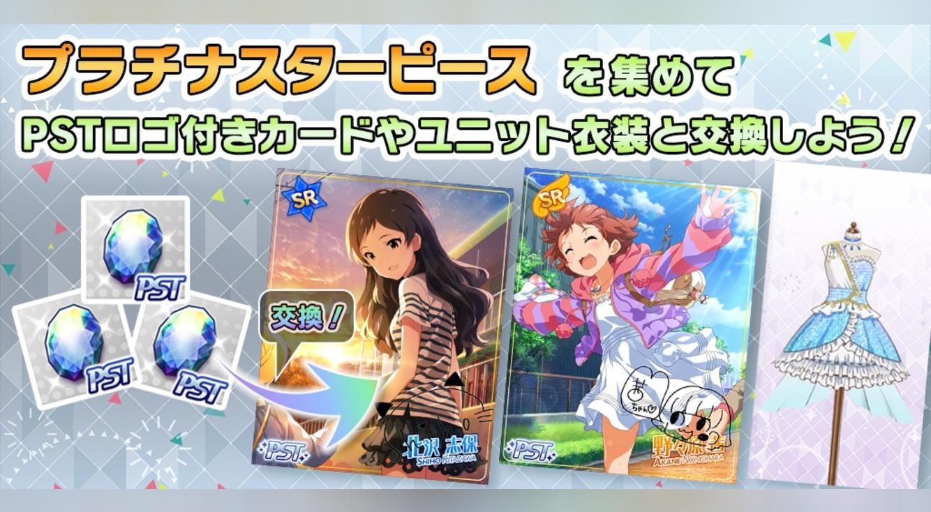【ミリシタ】今回のツアーから新アイテム「プラチナスターピース」登場! 衣装・カードとの交換も♪