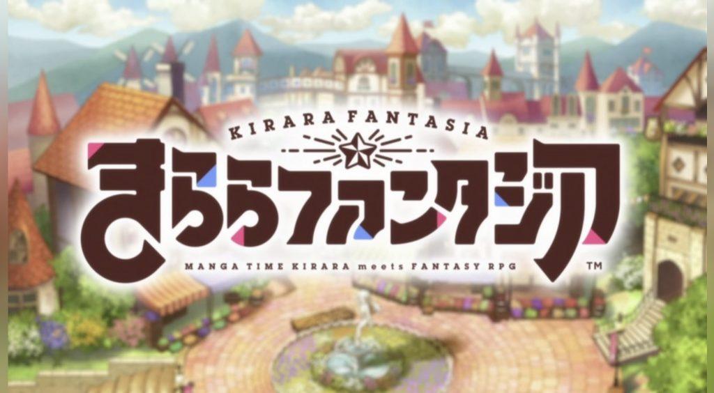 まんがタイムきらら系大集合の冒険ファンタジーRPG【きららファンタジア】