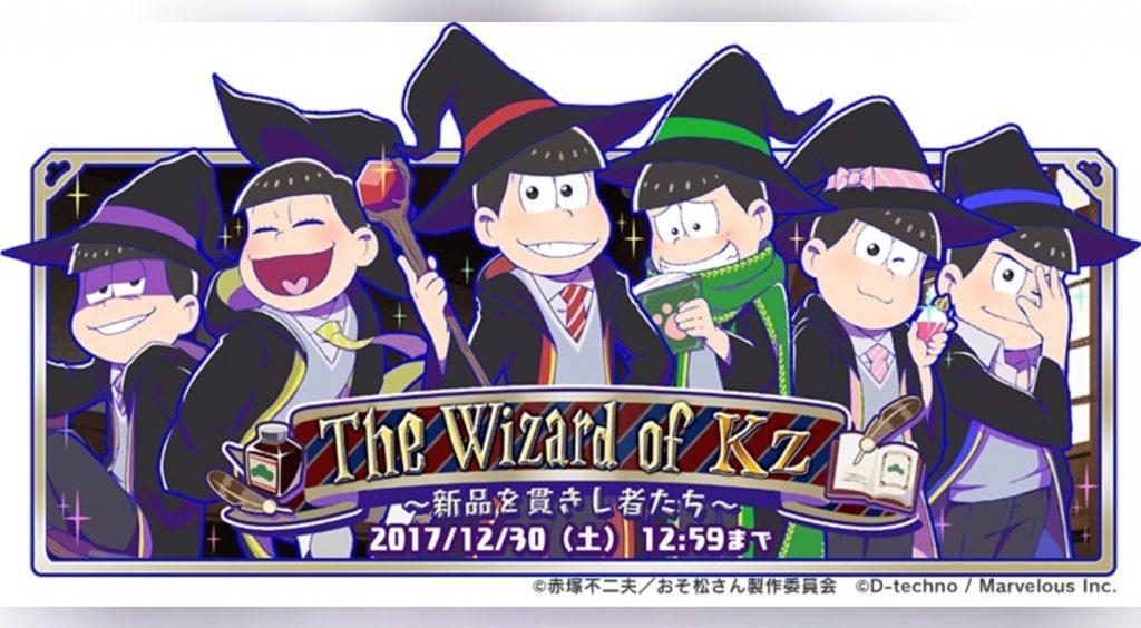 【しま松】30歳が境目のマツポタ。今最も魔法使いに近い松たち【The Wizard of Kz ~新品を貫きし者たち~】