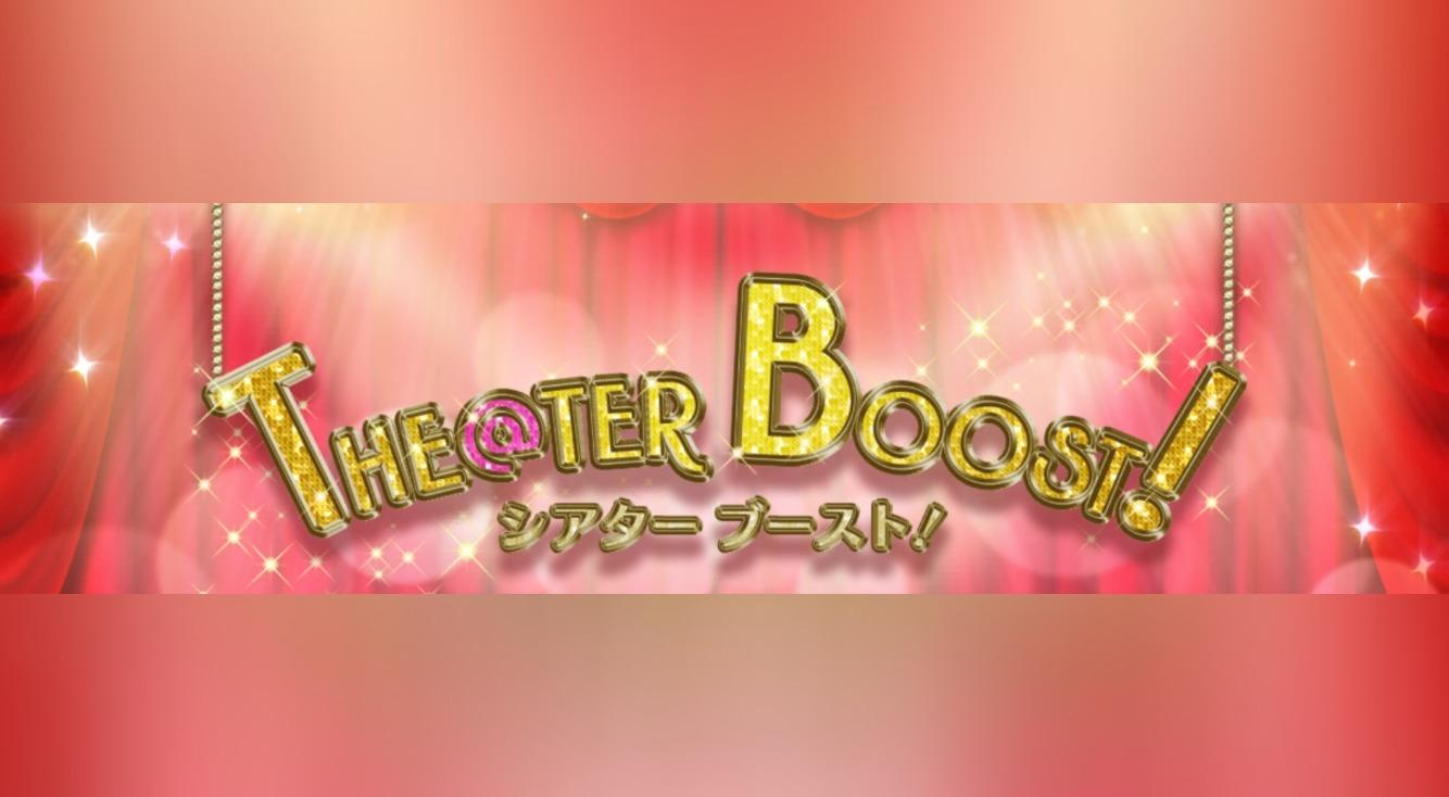 【ミリシタ】新企画!  THE@TER BOOSTで琴葉ちゃんにも投票できる(感涙)