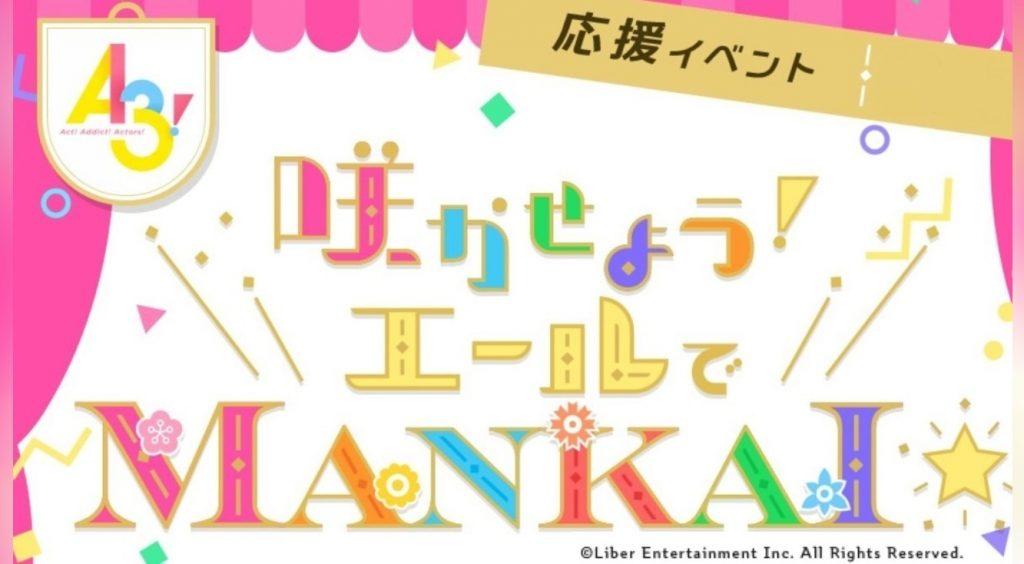 【エースリー】1周年イベント「咲かせよう!エールでMANKAI☆」は新形式。攻略法を考える【A3!】