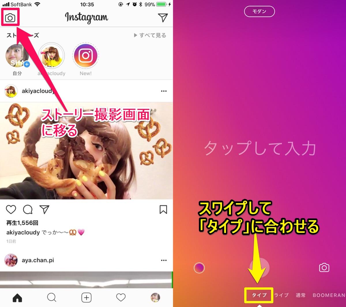 ストーリー やり方 instagram