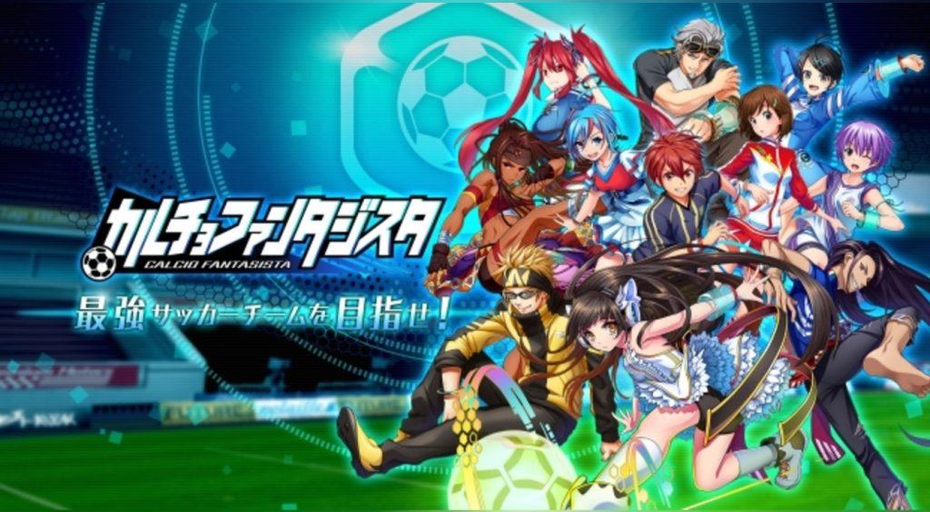 【事前予約】新世代サッカーの監督になってチームを指揮!【カルチョファンタジスタ】