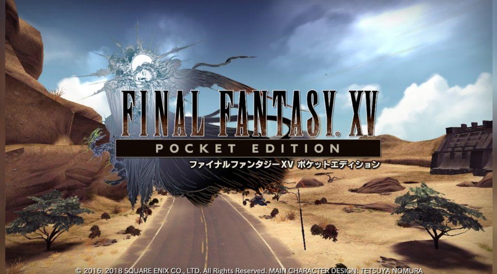 FF15ポケットエディション配信開始!序盤は無料でプレイ可能【FF15 Pocket Edition】