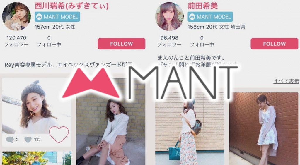 みずきてぃやまえのんも!イマドキ女子のリアルクローゼットSNS【MANT】:PR