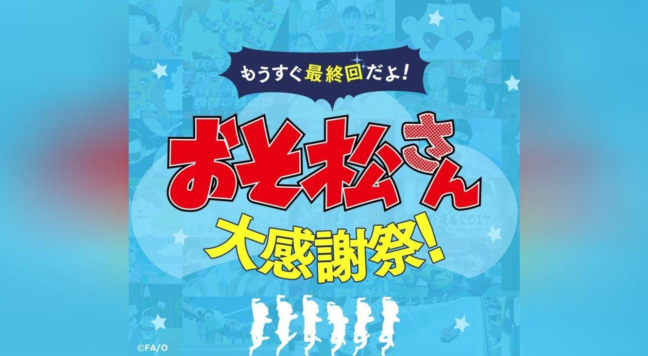 【おそ松さん】間もなく最終回…6つの公式お楽しみ企画、第一弾は松野家と電話でトーク!?