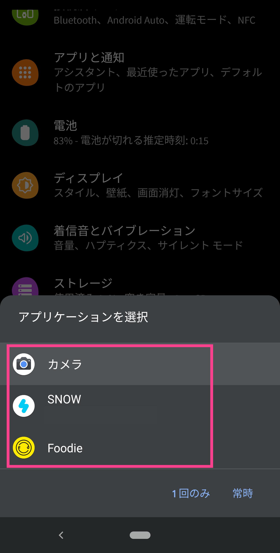Androidカメラ選択