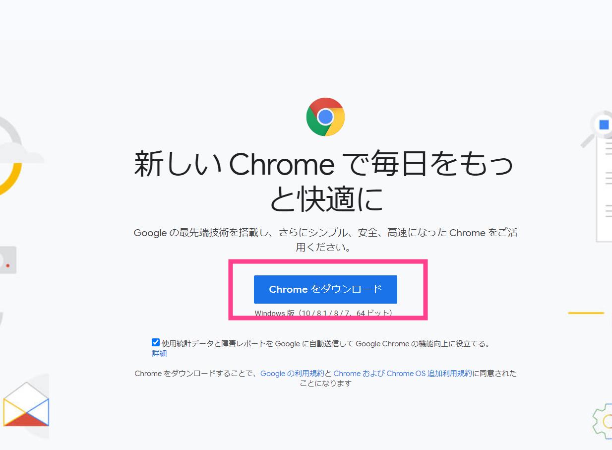 ChromePCダウンロード