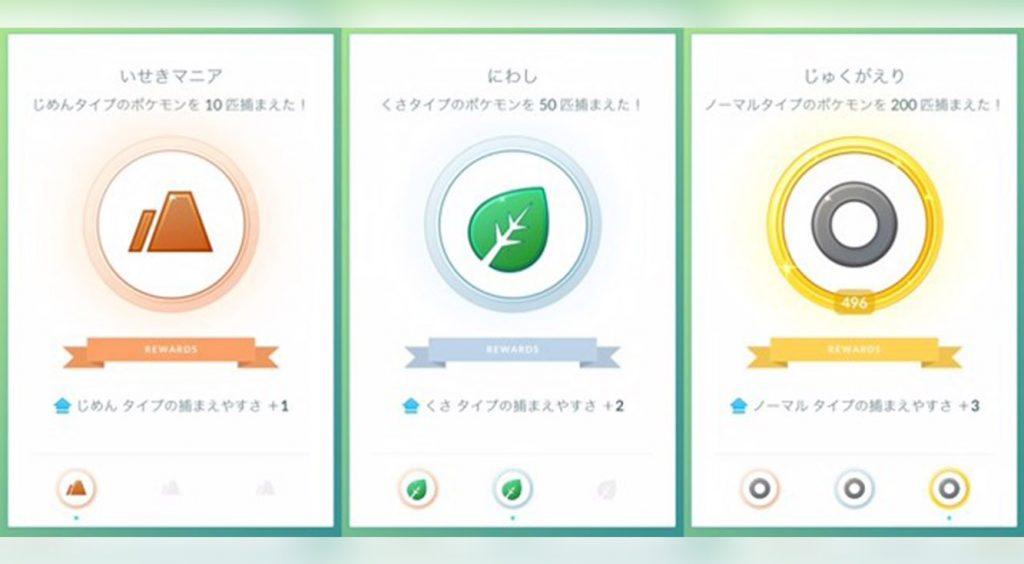 【ポケモンGO】ポケモンを捕まえるともらえるメダルの意味は・・・?