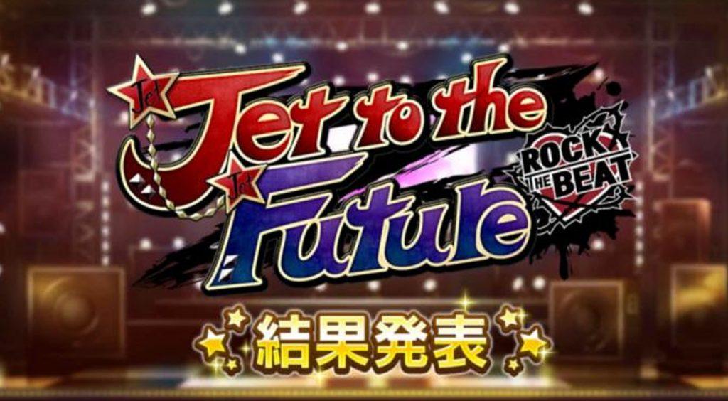 デレステ気まぐれ速報。Jet to the Future結果発表! ボーダーは?