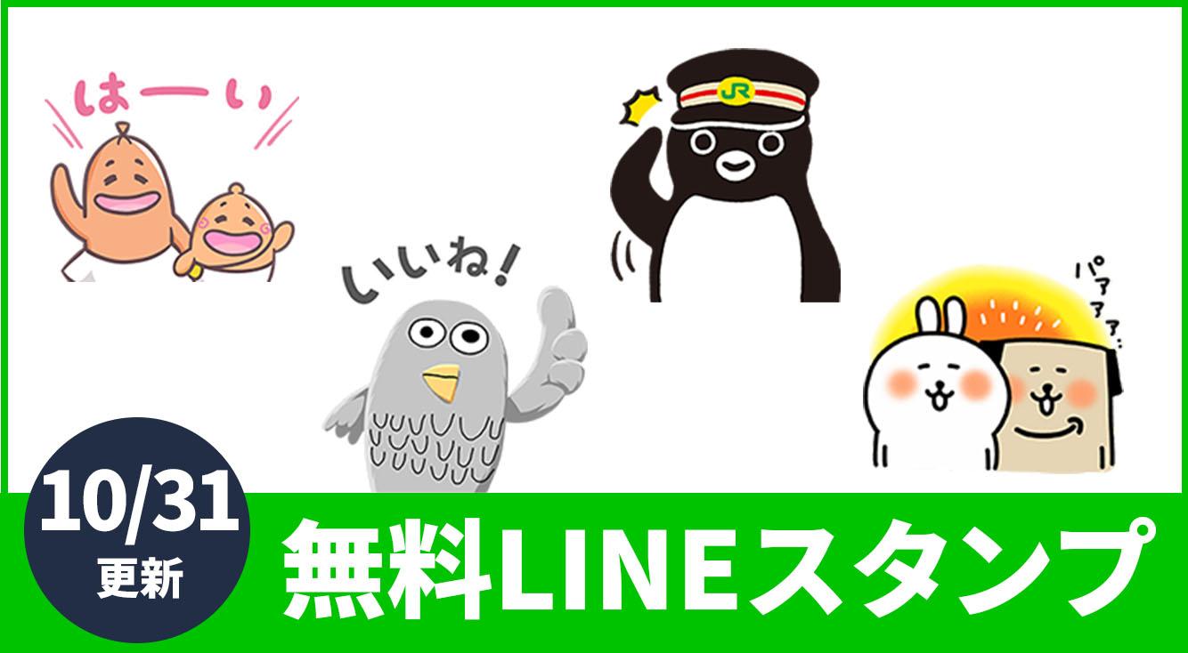 【無料LINEスタンプ】SuicaやIKEAなどのイメキャラスタンプづくし!
