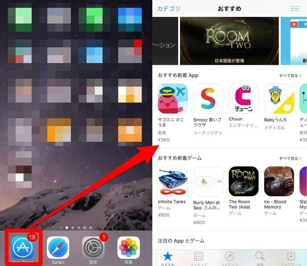 AppStoreからアプリをインストール