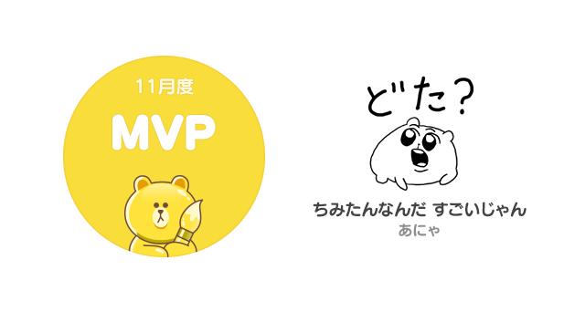 10月度のLINEスタンプ月間MVP