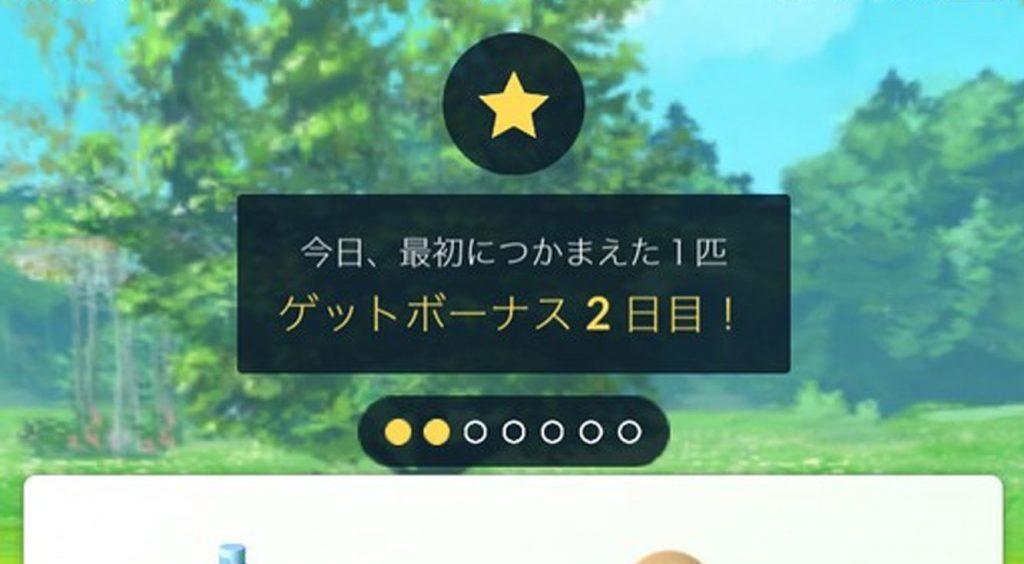 【ポケモンGO】デイリーボーナス開始!毎日ポケモンゲット&ポケストップを回そう♪