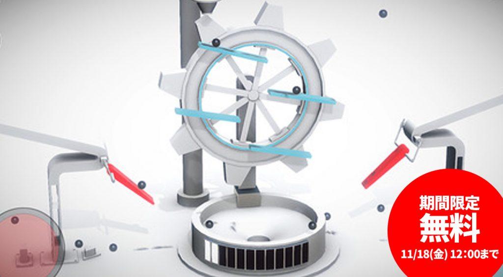 【今週の無料App】ピタゴラスイッチ風の装置で遊べる!