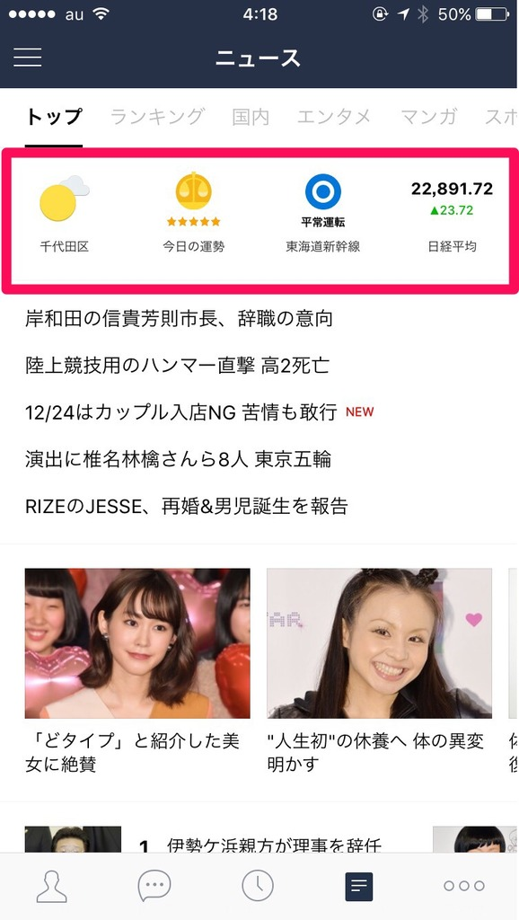 LINE NEWS「トップ」タブ