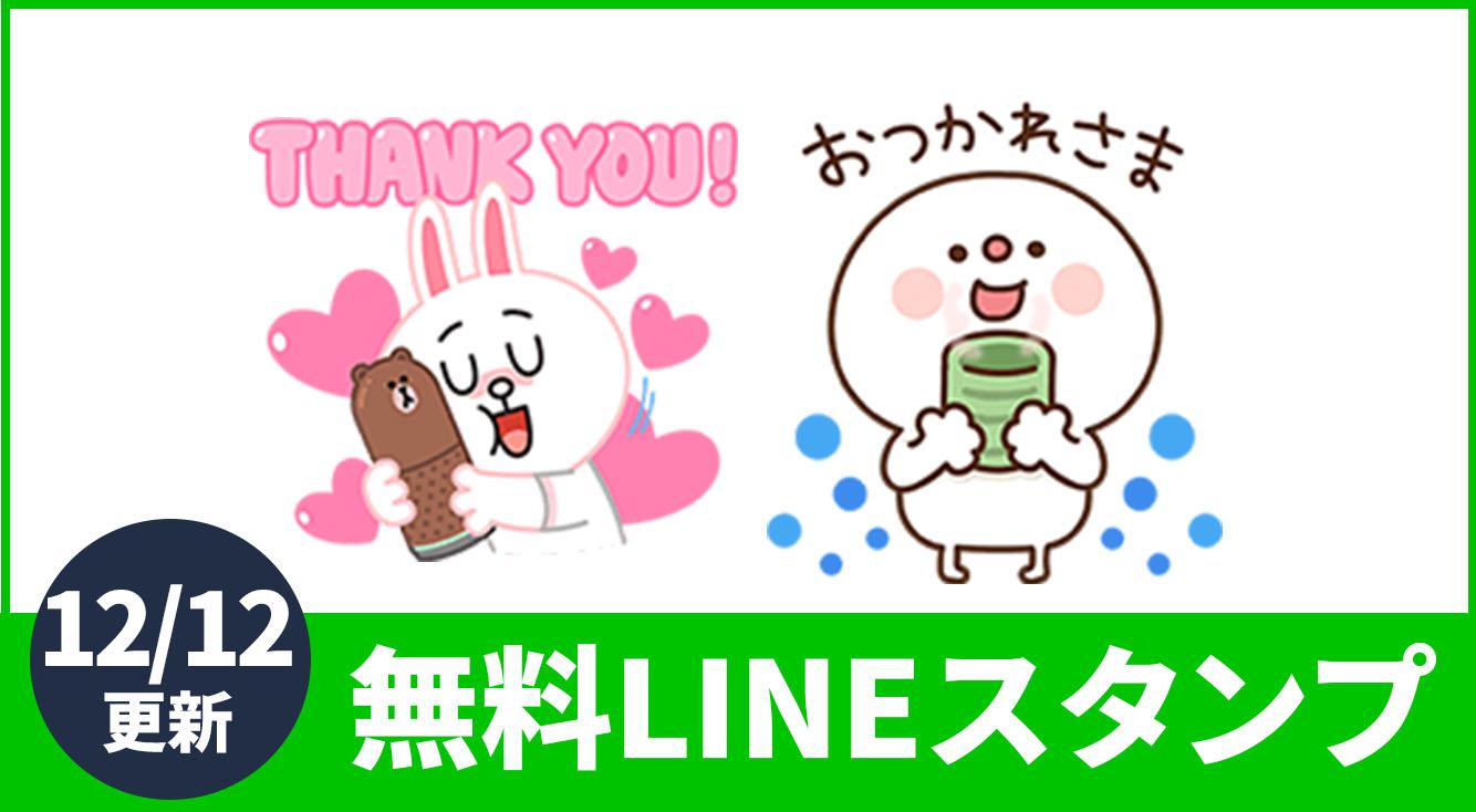 【今週の無料LINEスタンプ】スマートスピーカーClova Friends発売記念♪他