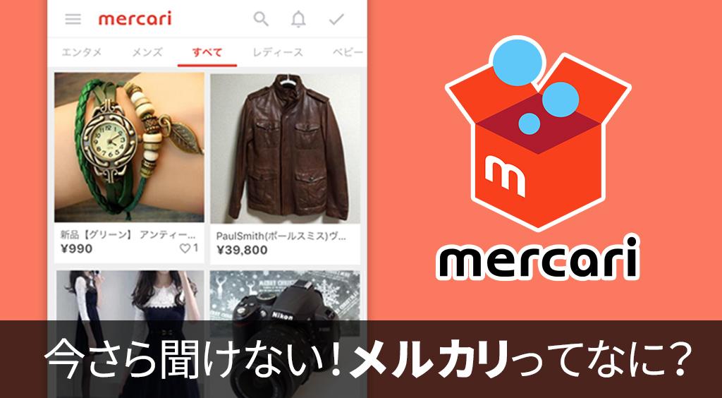お買い物上手のマストアプリ! 今さら聞けない【メルカリ】ってなに?? :PR