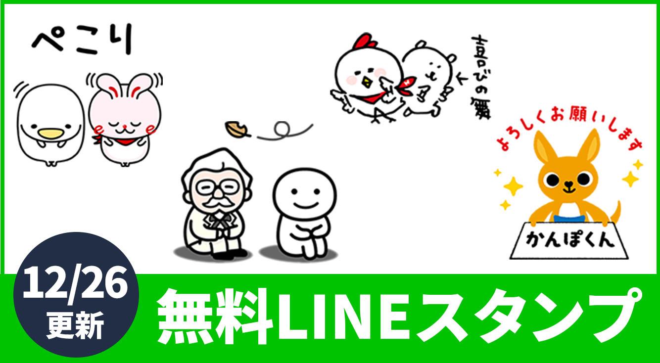 【今週の無料LINEスタンプ】2017年最後の無料スタンプ!うるせぇトリなど♪