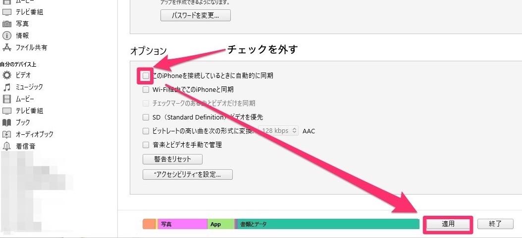 iTunes同期のチェック