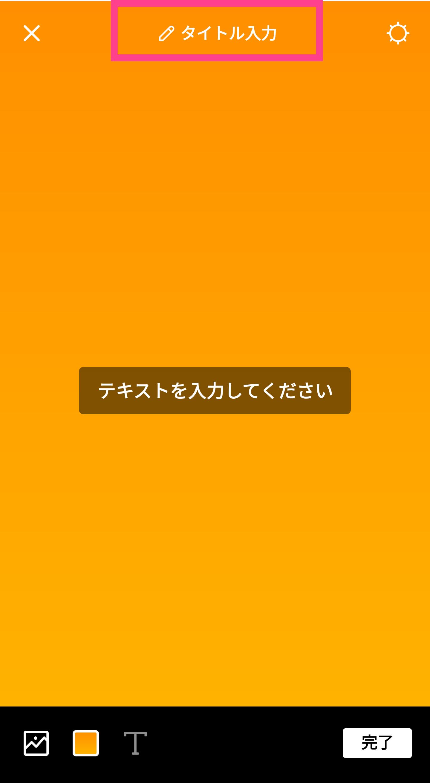 Spoon-TALKタイトル設定