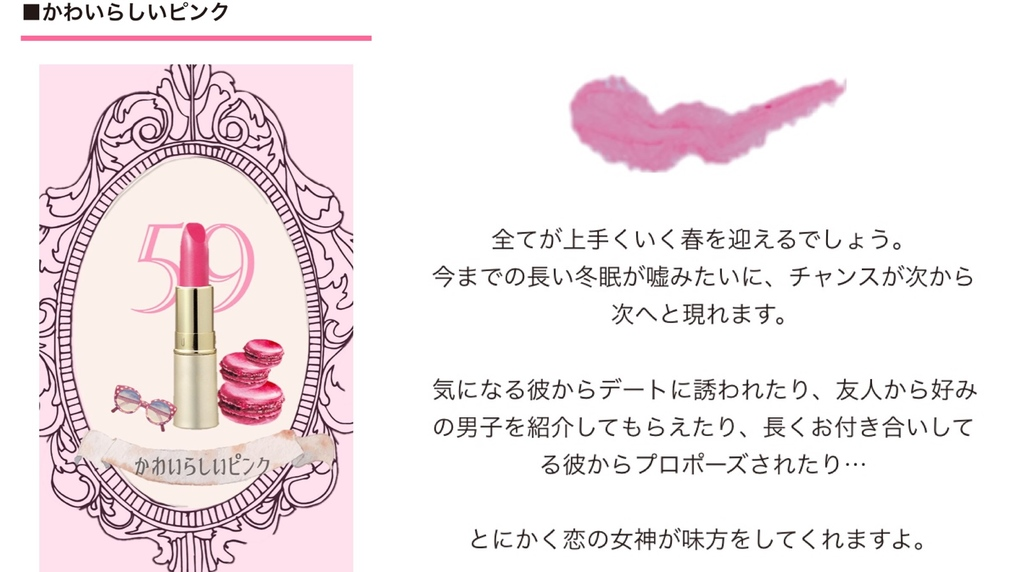 Fasme 恋を叶える ピンク占い