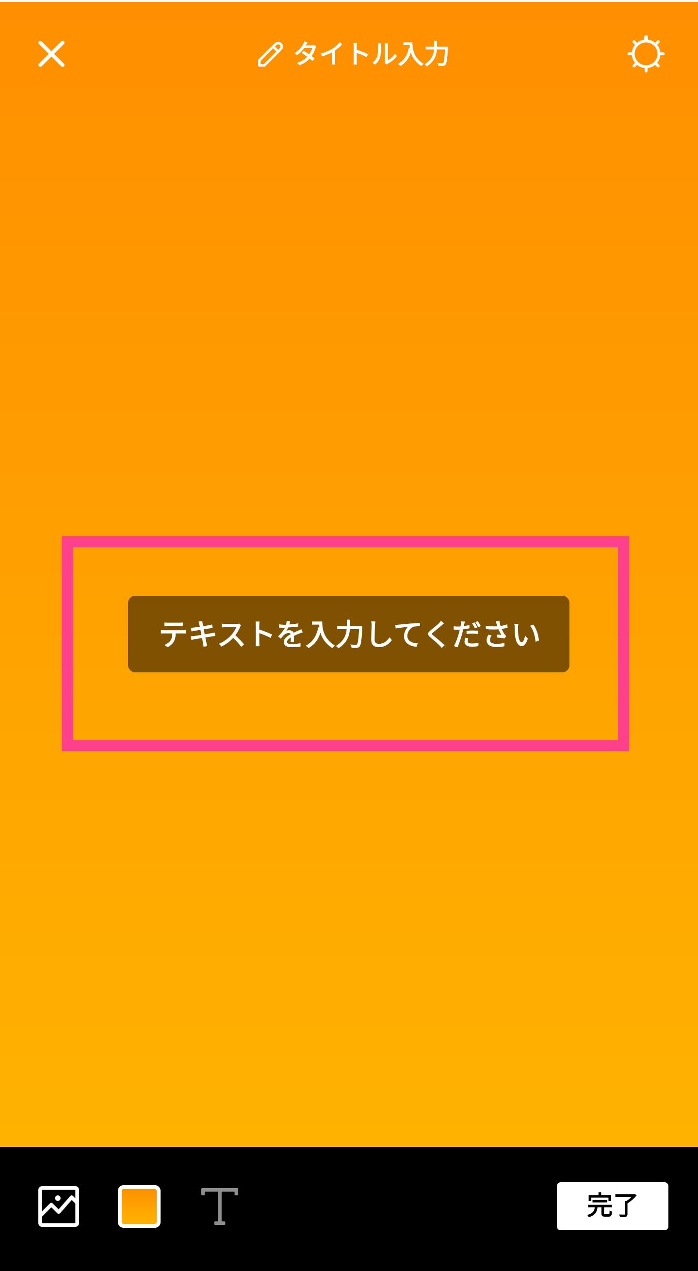 Spoon-TALK設定