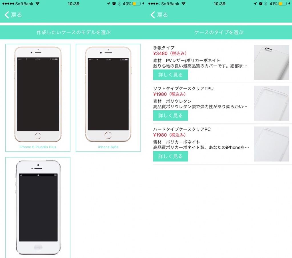 iPhoneケース作りオリジナル、手帳型