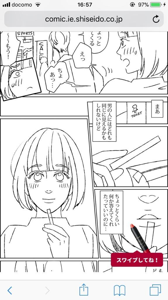 インテグレートの「リップを塗ると変化する恋愛漫画」の内容