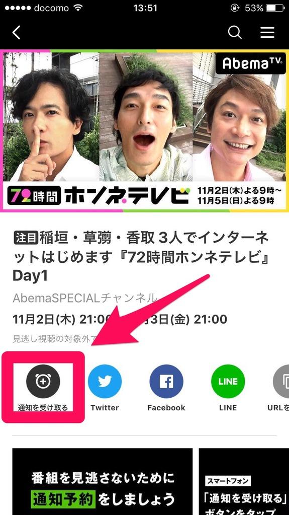 AbemaTV72時間生放送
