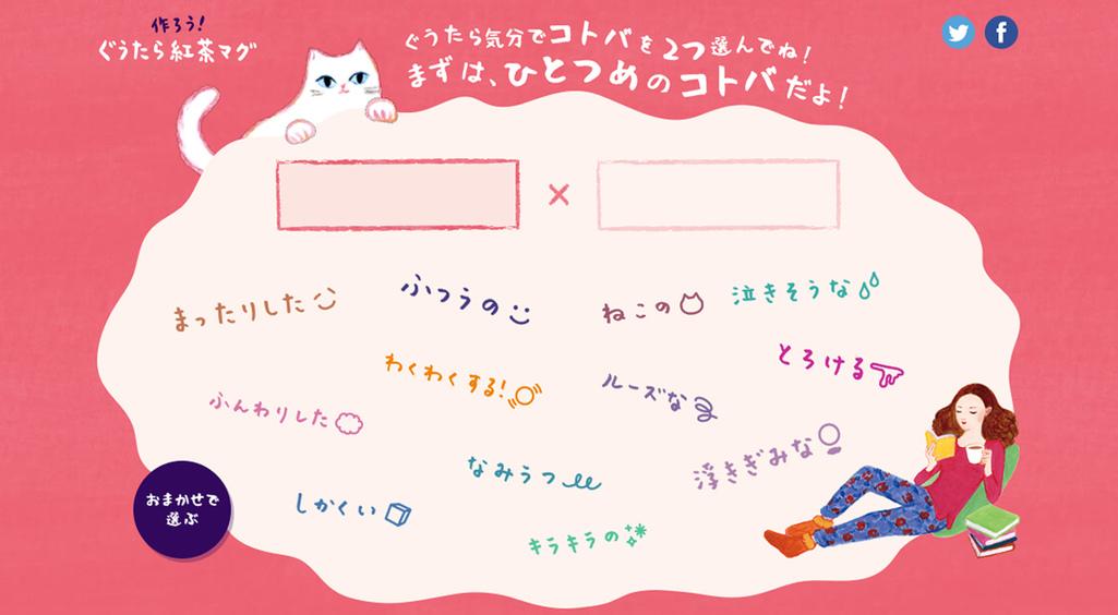 ブレンディの本気乙女なマグ作りジェネレーターが楽しい☆【プレゼントあり】