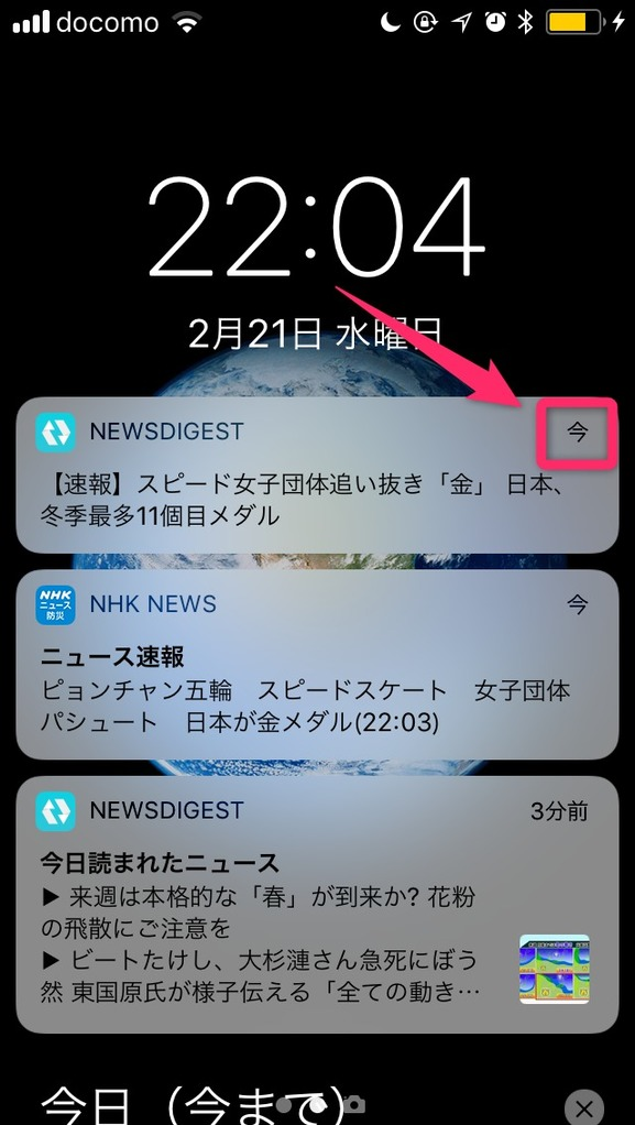 「News Digest(ニュースダイジェスト)」のプッシュ通知
