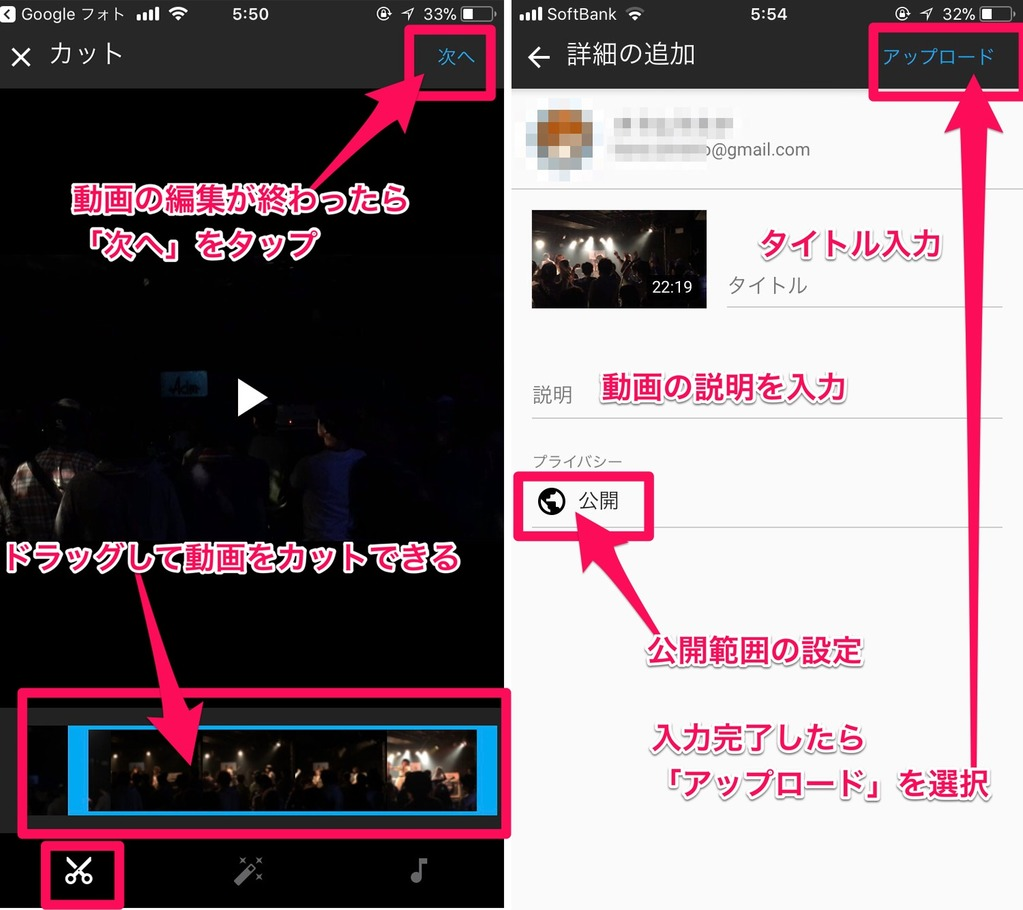 Googleフォトの動画をYouTubeに投稿する場合、動画をトリミングすることも出来る