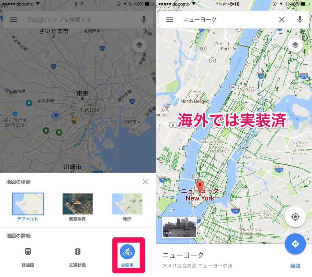 Googleマップの自転車ルートレイヤー