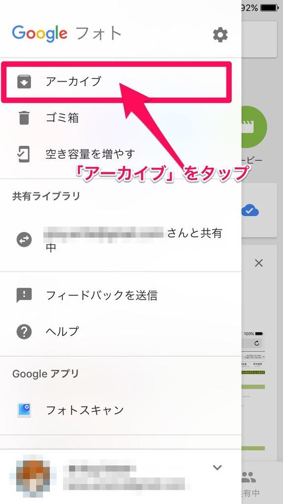 Googleフォトのメニュー内の「アーカイブ」を選択