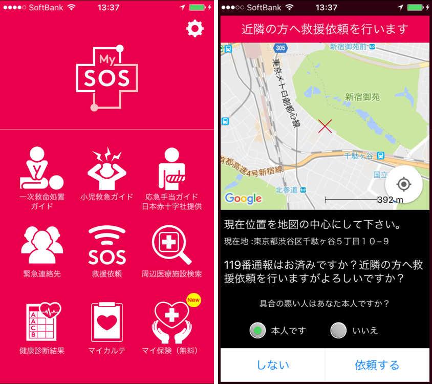 AEDなどの場所もわかるSOSアプリ