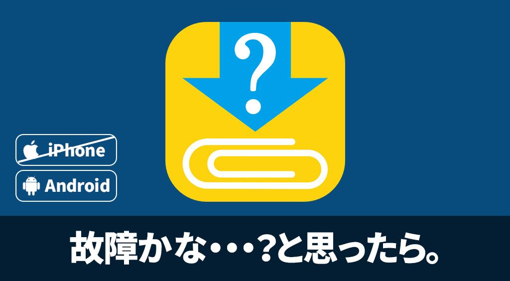 【Clipboxの小ワザ】故障かな…?と思ったら。(Android)