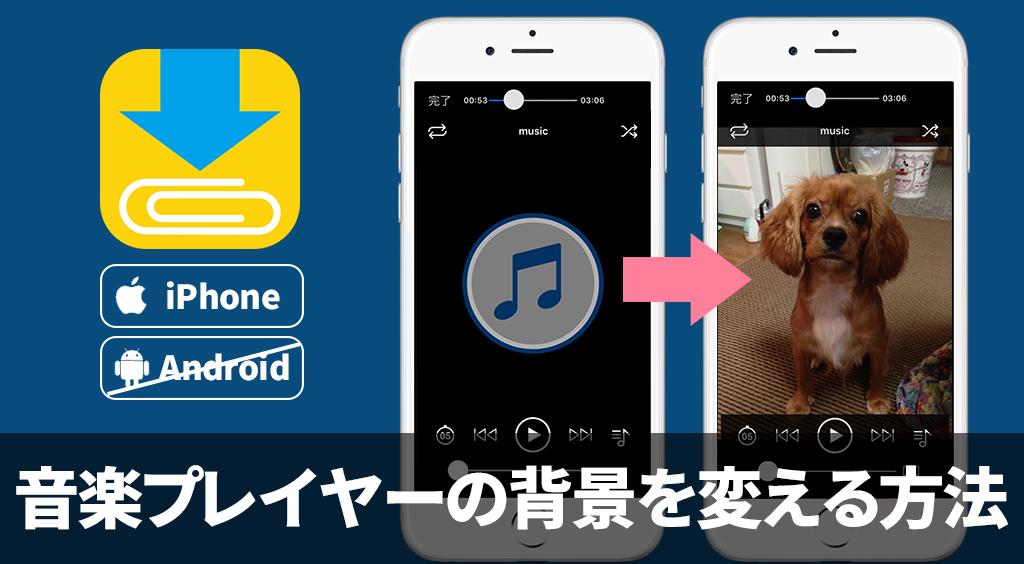 好きな画像を音楽プレイヤーの背景にする方法【Clipboxの小技】