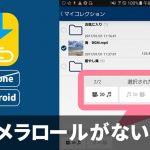 【Clipboxの小ワザ】マイコレクションからカメラロールにコピーしたい!(Android)