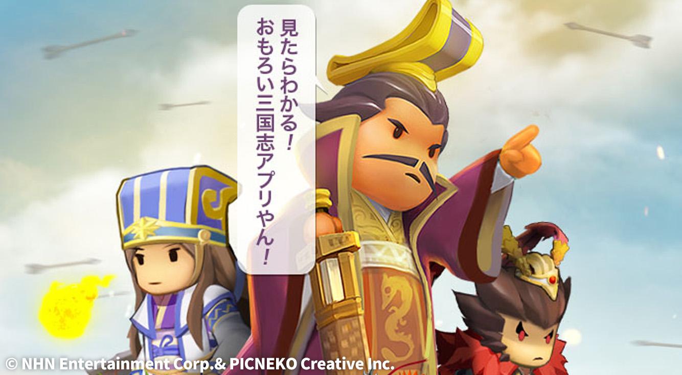 イテもうたれ!みんなも関西弁でノリがゆる~い三国志をプレイするんやで!【ごっつ三国関西戦記 】