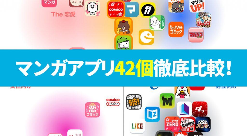 一覧表でわかる!有名作から通好みのマンガまで読めちゃう無料マンガアプリ!!