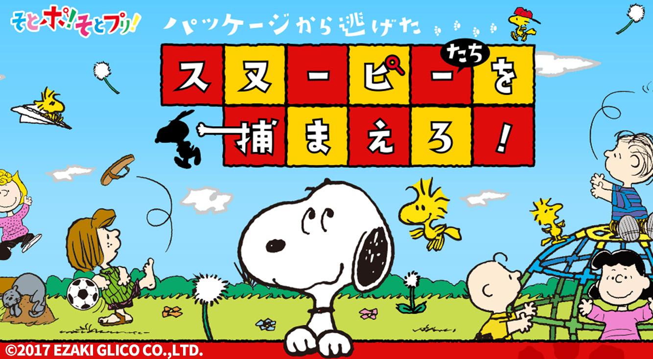そとポ?そとプリ?【限定】ポッキー×スヌーピー【コラボ】キャンペーンでスヌーピーを探せ!