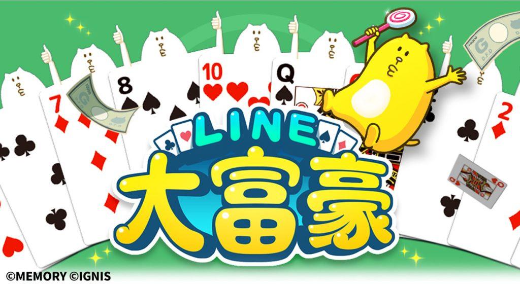 【LINE 大富豪】全国のプレイヤーといつでも対戦。大富豪へのし上がれ!