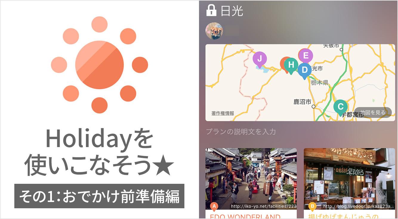 """""""ホリデー""""アプリを使って日光に行ってきたよ〜おでかけ前準備編〜"""