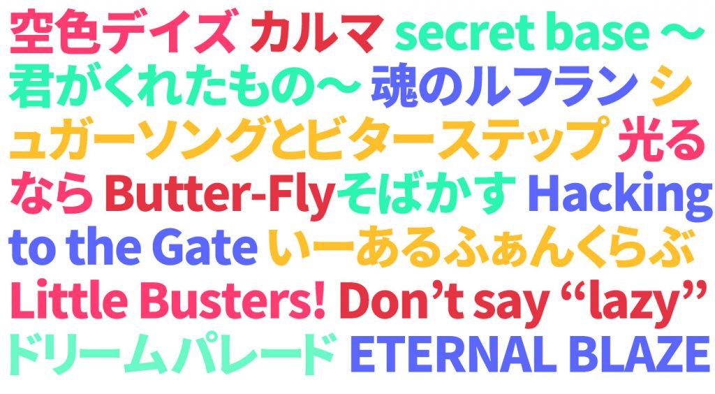 【バンドリ】ガルパでプレイできるアニメソングのカバー曲まとめました!