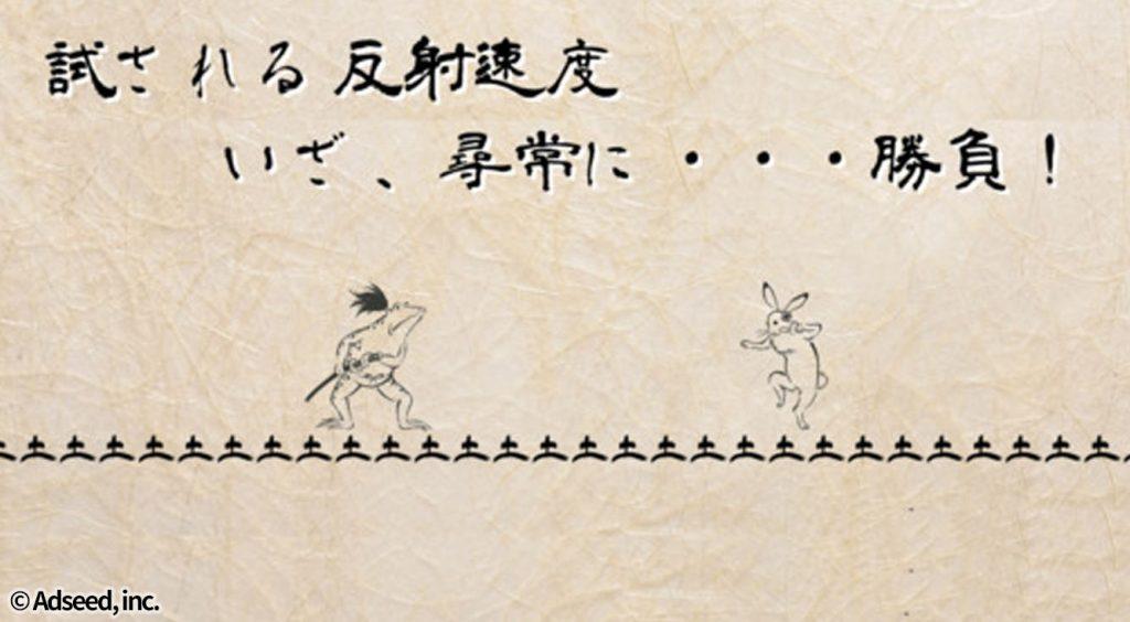 あの!日本で一番有名なカエルとウサギが対決?【鳥獣合戦】