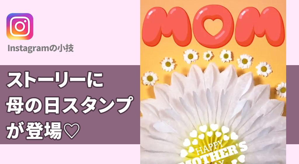 【速報】インスタストーリーズに『母の日スタンプ』登場♡