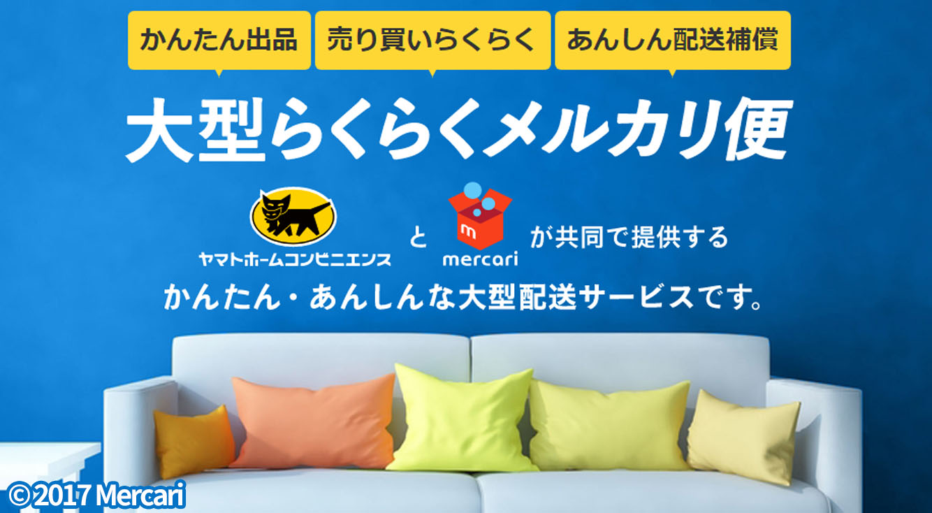 メルカリで大型家具や家電を売りたい・買いたい人向けの新サービス【大型らくらくメルカリ便】